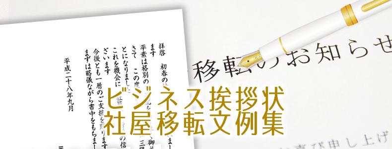 会社移転のお知らせ 年賀状 挨拶状cardboxスタッフブログ