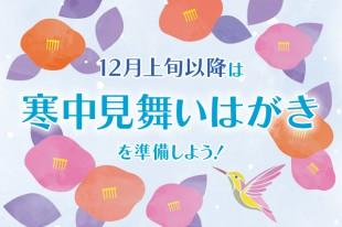 img_kanchu_2018_20171211