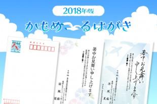 main_kamo20180522_2