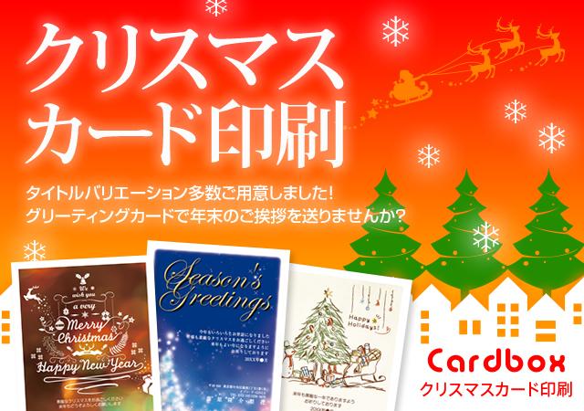 クリスマスカード印刷