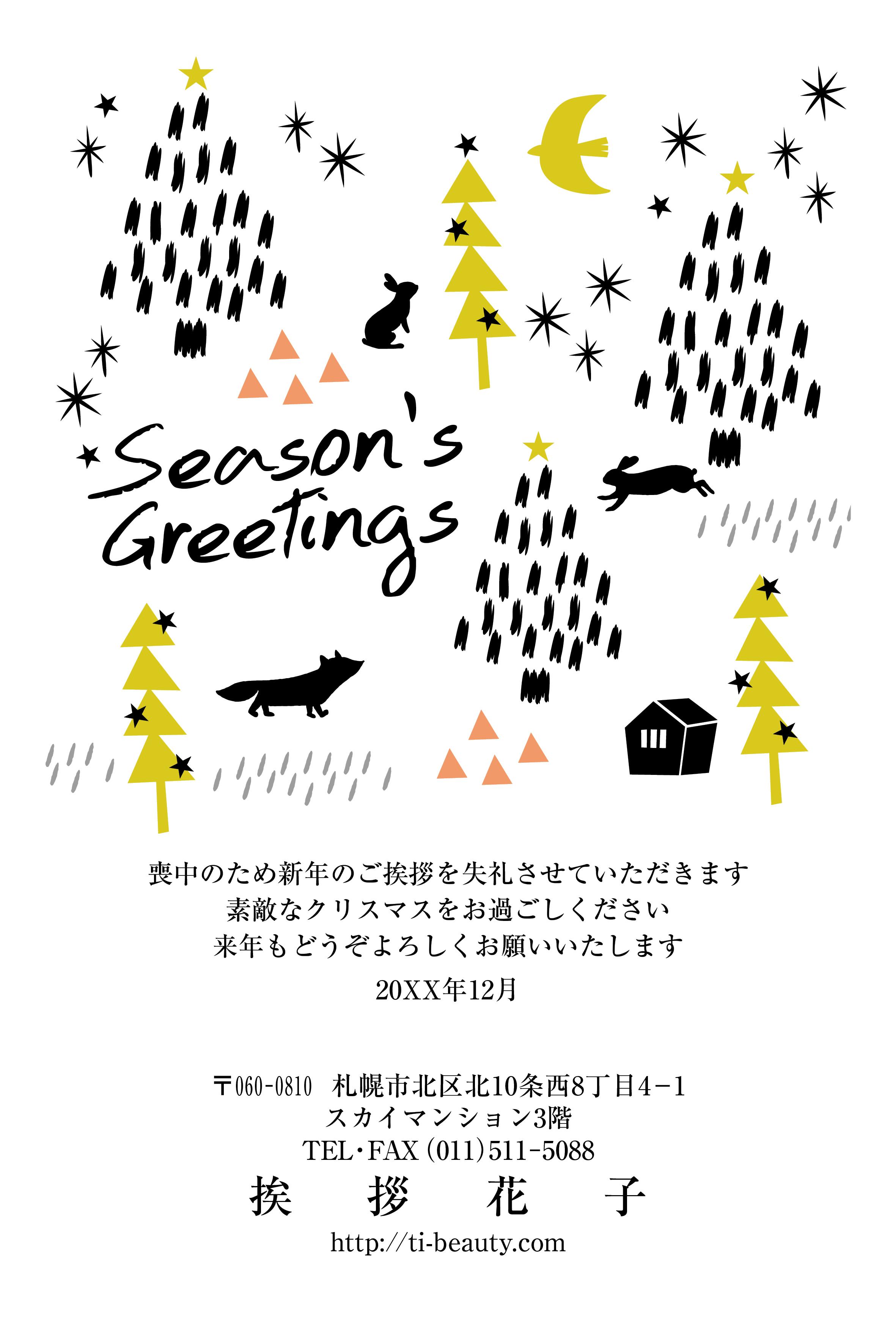 クリスマス喪中1