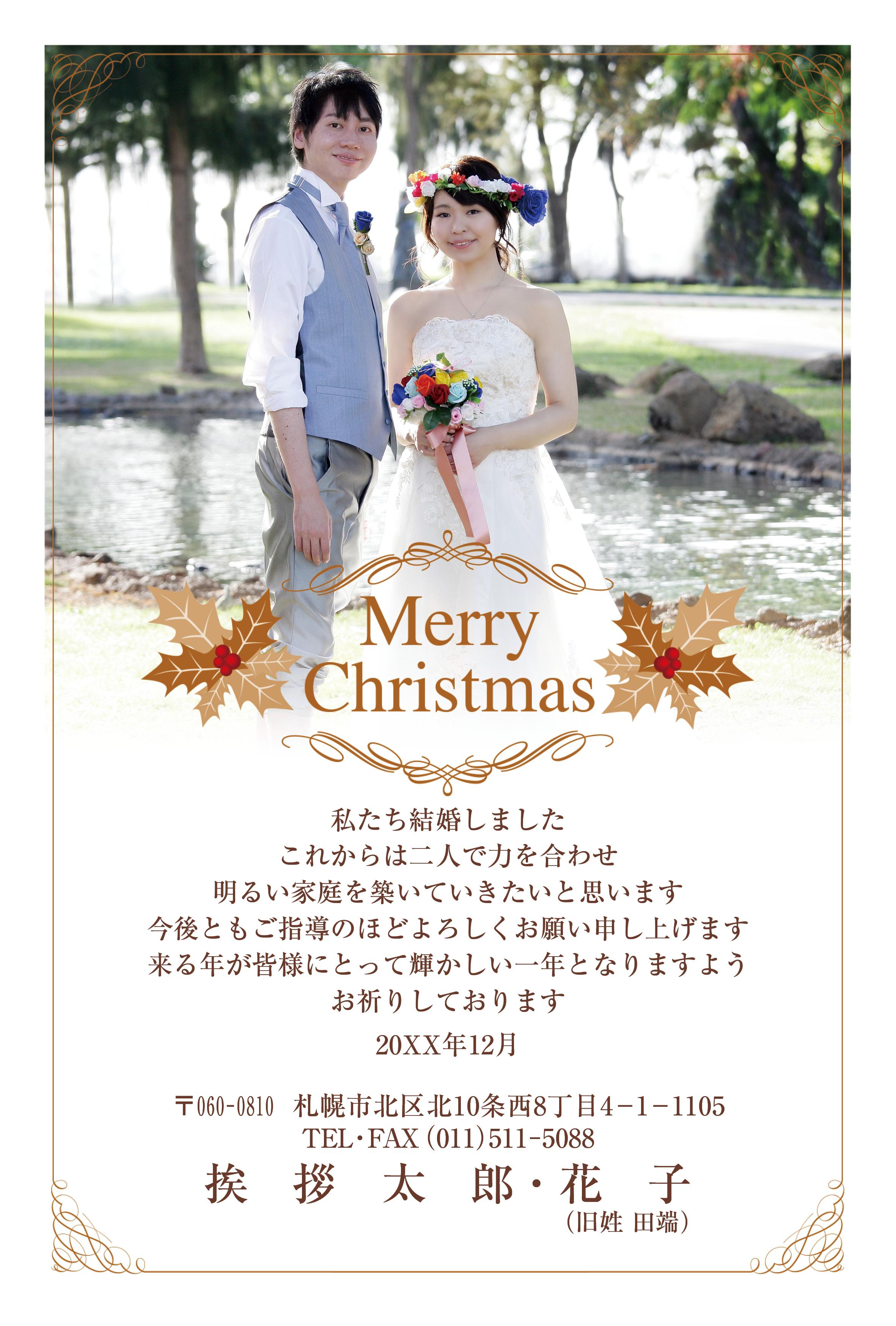 クリスマス結婚1