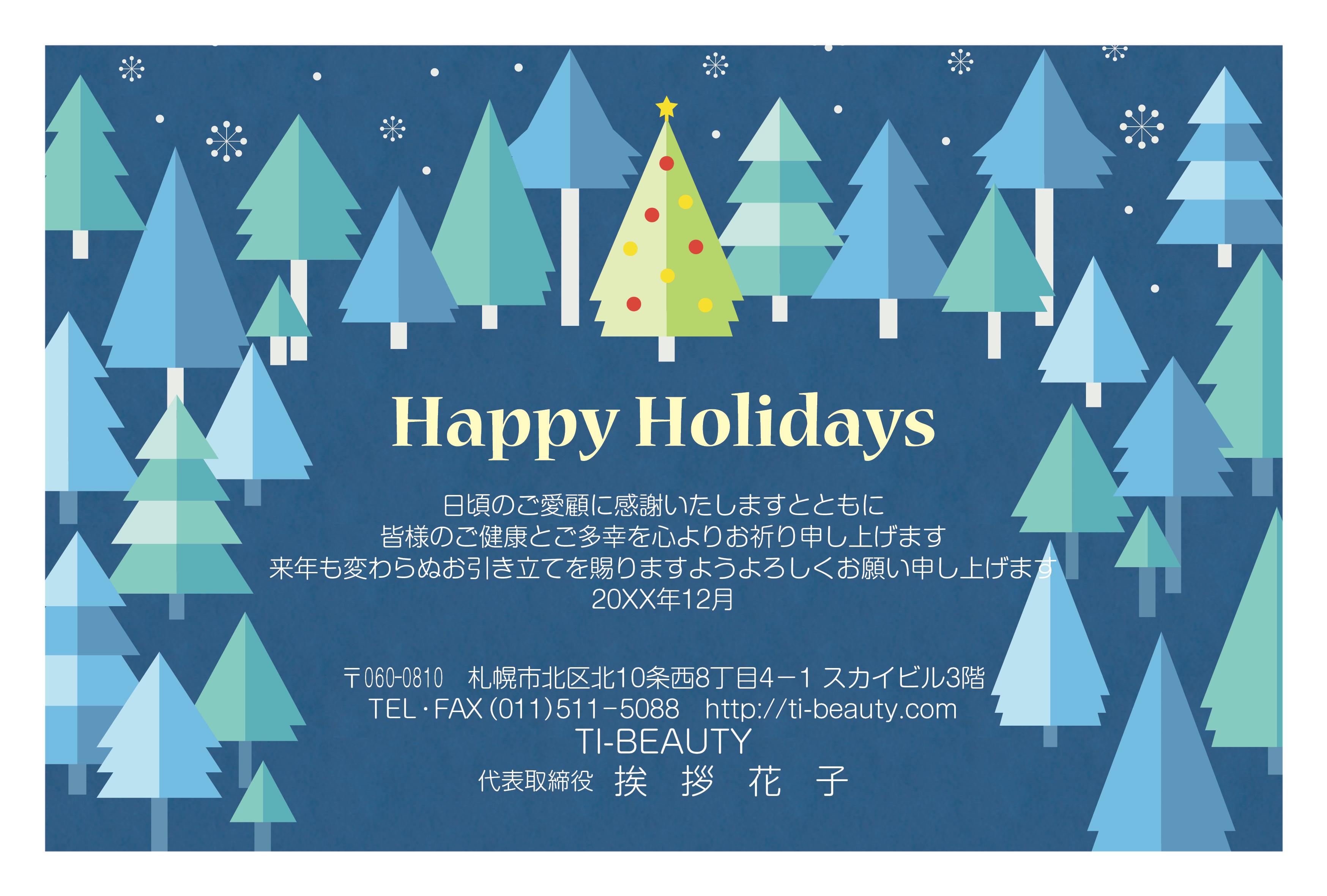 クリスマス法人3