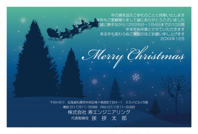 クリスマス法人1