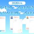 img_kamo20200604