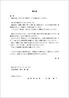 20130520_fukusima_juryo_thum.jpg