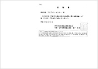 20130520_iwate_juryo2_thumb.jpg