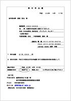 20130520_iwate_shinsei_thum.jpg