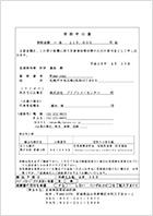 20130520_miyagi_shinsei_thum.jpg