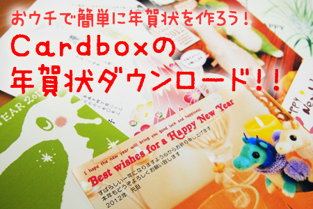 Cardboxダウンロードサービス