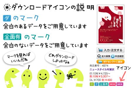 2013年 巳年 ダウンロード