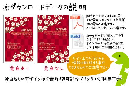 2013年 巳年 年賀状ダウンロード
