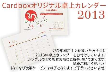 卓上カレンダー2013