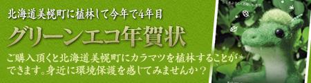 グリーンエコ年賀状