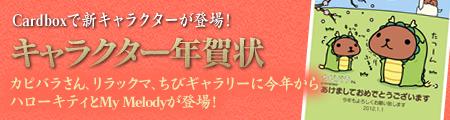 キャラクター年賀状