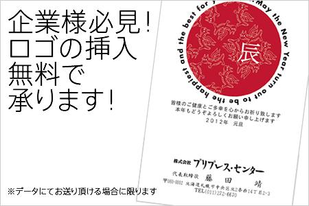 年賀状印刷ロゴ無料