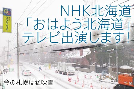 NHK北海道「おはよう北海道」に出演します