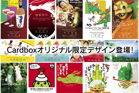 年賀状Cardboxオリジナル限定デザイン登場