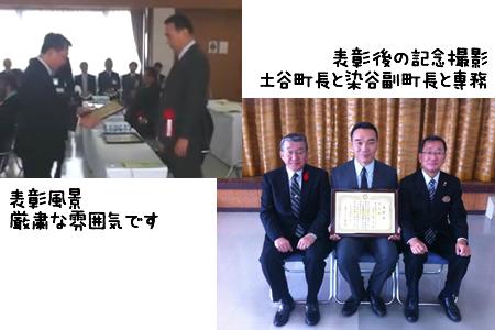 美幌町表彰式