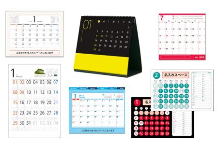 卓上カレンダー・壁掛けカレンダー