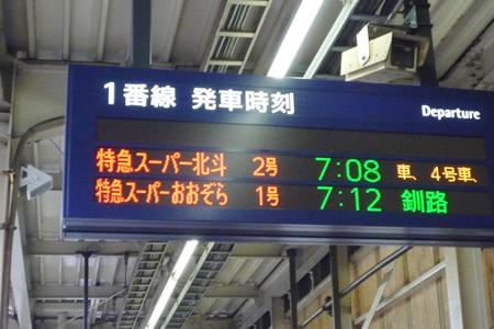 札幌を出発